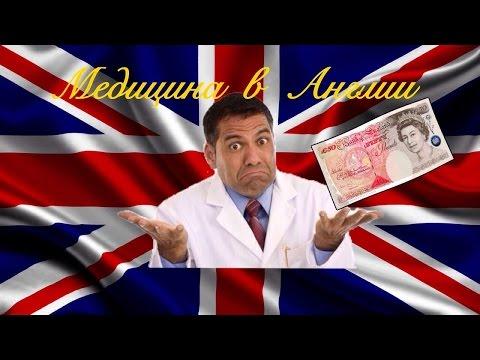 Цены на Медицину и Страховку в Англии