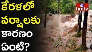 కేరళలో భారీ వర్షాలకు కారణం ఏంటి..? Weather Forecast Officers Responds On Kerala Floods | hmtv