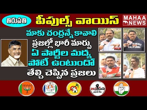 Tirupati Public Opinion on Who is AP Next CM | AP Elections 2019 | Mahaa News