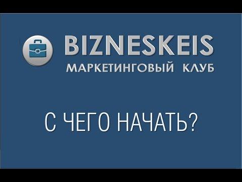 BiznesKeis КЛУБ МИЛЛИОНЕРОВ   С чего начать
