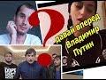 МОВСАР ЭСКЕРХАНОВ дает совет для Асхабова Макки Давай вперед Владимир Путин mp3