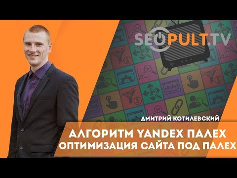 Алгоритм Yandex Палех. Оптимизация сайта под Палех. Дмитрий Котилевский