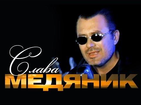 Слава Медяник - Аллилуйя