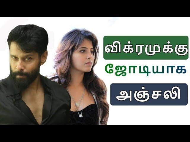Vikram in Anjali's next | Vikram Latest News | Saamy 2 Teaser | Sketch Trailer | Sketch songs