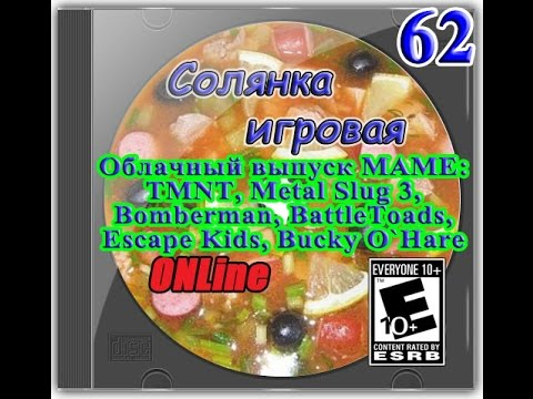 Выпуск №62 (TMNT, Metal Slug 3, Bomberman, BattleToads, Escape Kids, Bucky O`Hare)-MAME