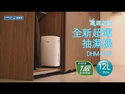 Compressor type dehumidifier DHM-706 l Features
