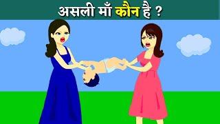 10 मज़ेदार पहेलियाँ l Hindi Riddles l Hindi Paheli l 2019
