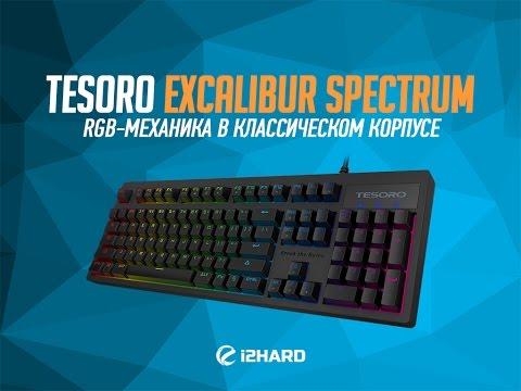 Обзор Tesoro Excalibur Spectrum: RGB-механика в классическом корпусе