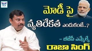 మోడీ పై వ్యతిరేకత ఎందుకంటే..? || BJP Raja Singh About Narendra Modi || Goshamahal MLA || Myra Media