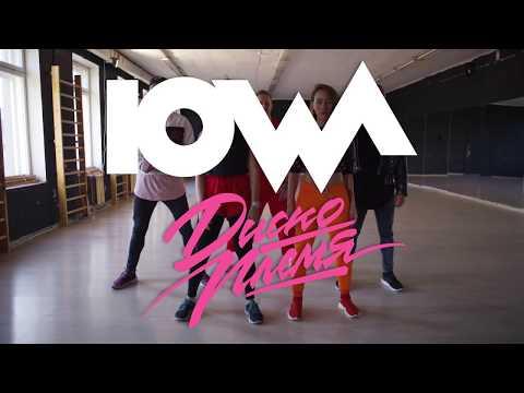 Танцуй, как IOWA в клипе Плохо танцевать и получай призы!