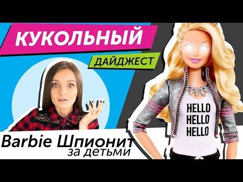 Кукольный Дайджест #3: Barbie шпионит за детьми, Monster High, EAH, Bratz, Disney, Integrity Toys