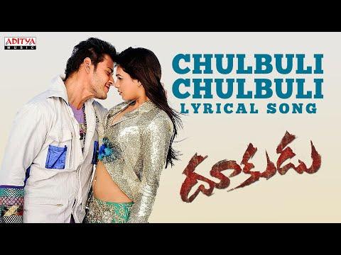 Dookudu Full Songs With Lyrics - Chulbuli Chulbuli Song - Mahesh...