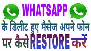 How To Recover Deleted Whatsapp Messages Quick And Easy Way -2017 In Hindi
