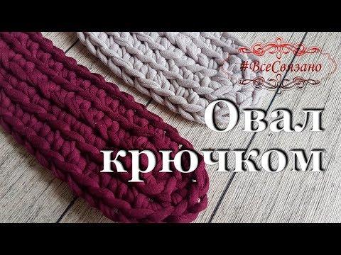 Как связать ОВАЛ КРЮЧКОМ из трикотажной пряжи. Crocheting OVAL.