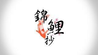 【VY1V4 初音ミクV3】錦鯉抄【中文翻唱】