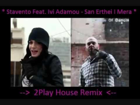 Hvi Adamou feat Stavento - San Erthei H Mera