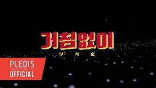 download musica MV 부석순SEVENTEEN - 거침없이Just do it