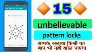 15 best Impossible patterns lock | nobody know this mobile pattern lock you should know