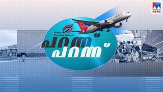 പറന്ന് ഉയരാൻ കണ്ണൂർ; വിമാനത്താവളത്തിന്റെ പ്രത്യേകതകൾ   Specialities of Kannur airport