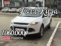 Что скрывают автомобили перекупов Ford Kuga mp3