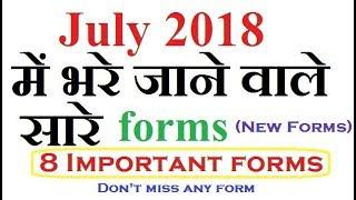 Government Jobs in July 2018 | Sarkari Naukri in July 2018 | Govt Jobs | July 2018