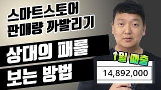 스마트스토어 경쟁사 상품 하루 판매수량 보는 방법 공개 #1