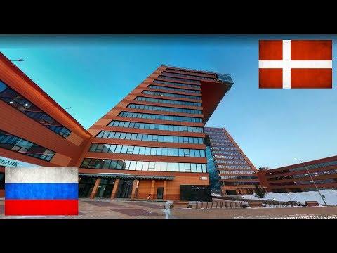 Дания и Россия. Новосибирск - Орхус. Сравнение.