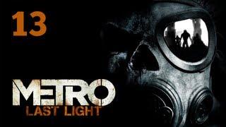Прохождение игры metro last light болото