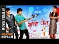 AADHA PAGE Latest Nepali Official Movie Trailer Salon Basnet Rista Basnet mp3