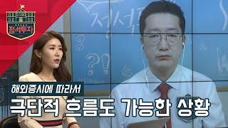[서울경제TV] 해외증시 흐름에 따라서 극단적 흐름도 가능한 상황
