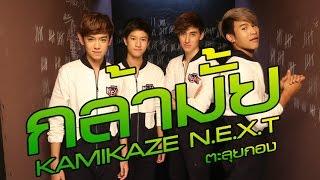 กล้ามั้ย (N.E.X.T) - KAMIKAZE NEXT [ ตะลุยกองถ่าย ]