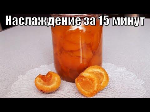 Ароматное и солнечное абрикосовое варенье за 15 минут!Fragrant and Sunny apricot jam for 15 minutes!