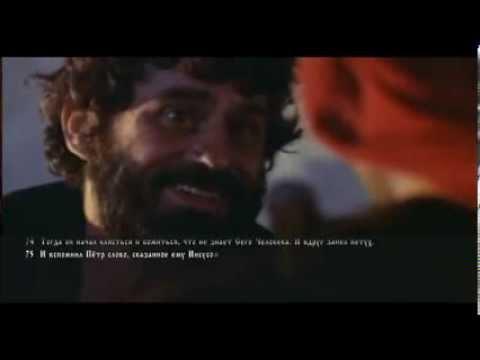 Иисус Радомир, часть 1