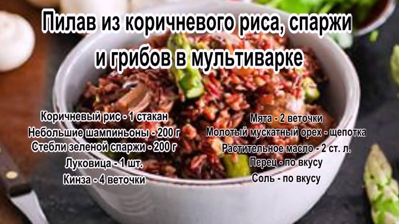 Коричневый рис в мультиварке рецепт