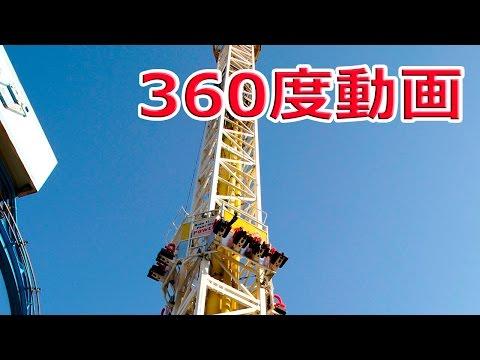 【360度動画】浅草・花やしき 浅草寺の上空で浮遊体験!360° roller coaster video