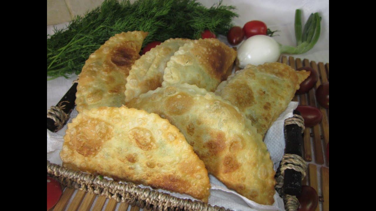 Чебуреки с творогом и зеленью рецепт пошаговый