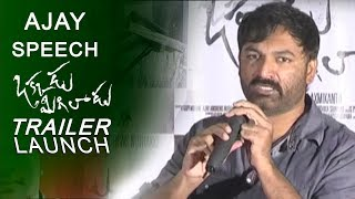 Director Ajay Andrews Nuthakki Superb Speech @  Okkadu Migiladu Theatrical Trailer Launch
