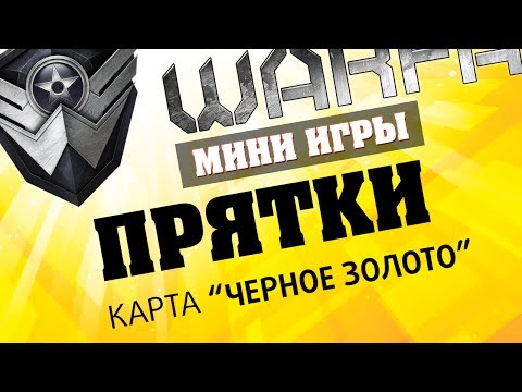 Warface Мини-игры: Прятки - Карта Черное золото