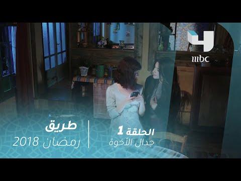 مسلسل طريق - الحلقة 1 - أمور قد تتجادلين عليها مع شقيقتك مثل نادين نجيم thumbnail