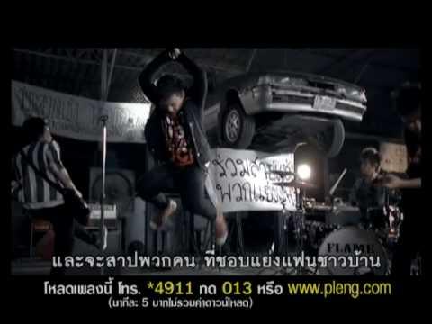 สาปแช่งพวกแย่งแฟน Flame [Official MV] .