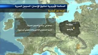 دول أوروبية متورطة في السجون السرية للسي آي إيه