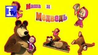 Маша и медведь|||Kinder SURPRISE|||ТАКОГО ВЫ ЕЩЕ НЕ ВИДЕЛИ