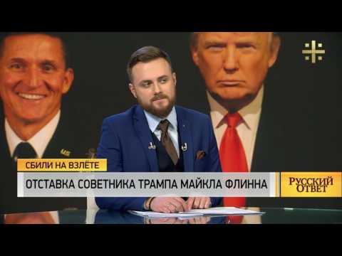 Русский ответ: Отставка советника Трампа Майкла Флинна
