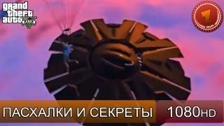 GTA 5 ЗАГАДКИ НЛО - ПАСХАЛКИ ГТА 5