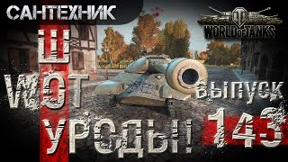 WoT уроды Выпуск #143 ~World of Tanks (wot)