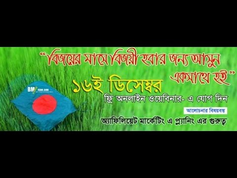 Affiliate Marketing Bangla Video Tutorial Free Online Live Webinar video