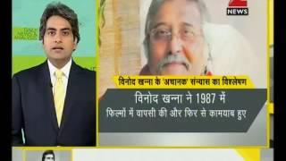 DNA: Analysing the life of legendary bollywood actor Vinod Khanna