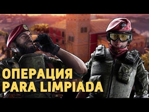 Операция Para Limpiada /Rainbow Six Siege