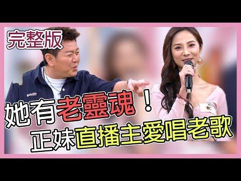 台綜-國光幫幫忙-20190115 藏在正妹外表下的老靈魂,愛蒐集老車又愛唱老歌!