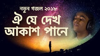 ঐ যে দেখ আকাশ পানে- new bangla Islamic song । new bangla gozol 2018